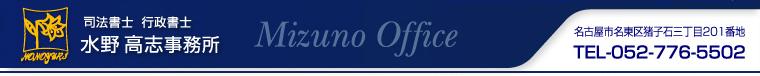 不動産、会社・法人登記、遺言・相続の司法書士・行政書士 水野高志事務所。名古屋市名東区猪子石三丁目201番地 TEL052-776-5502