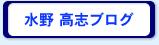 水野高志ブログ